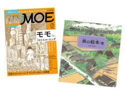【ランキング】今週の絵本売上ランキングBEST10は?(2021/2/8~2/14)