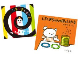 【ランキング】今週の絵本売上ランキングBEST10は?(2021/2/15~2/21)