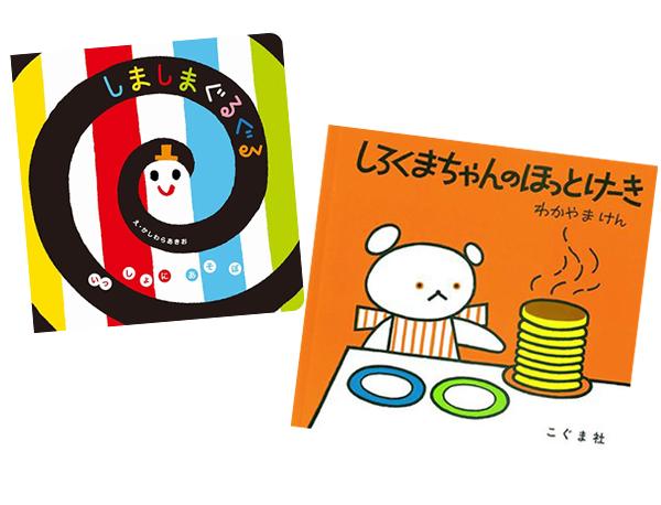 【ランキング】今週の絵本売上ランキングBEST10は?(2021/2/15〜2/21)