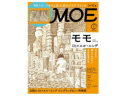 MOE2021年3月号発売!「ミヒャエル・エンデ『モモ』」