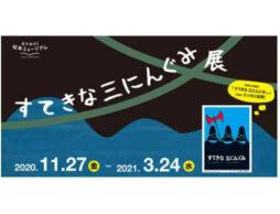 「おでかけ!絵本ミュージアム すてきな三にんぐみ展」開催中@東京