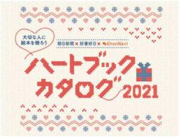 「今、伝えたい、贈りたい ハートブックカタログ2021」ブックフェアも開催