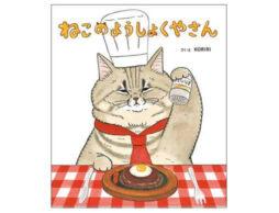 2匹が営む洋食屋を舞台にしたユーモア絵本『ねこのようしょくやさん』