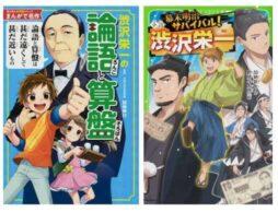大河ドラマで話題の「渋沢栄一」をまんがで読もう。エンタメ小説も発売中!