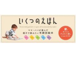 【お知らせ】絵本ガイド「いくつのえほん2021」全国の書店にて配布中!