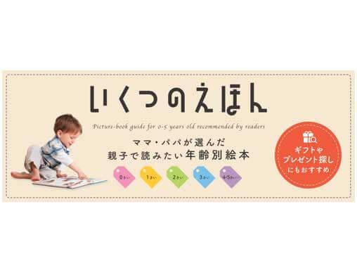 【お知らせ】絵本ガイド「いくつのえほん2021」で絵本選びに迷わない!