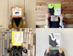 【聞いてみた】猫好きスタッフがお気に入りの「ねこの絵本」はどれ?第2弾