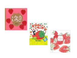 【今週の今日の1冊】見た目もキュート!赤くて甘酸っぱいかわいい「いちご」の絵本