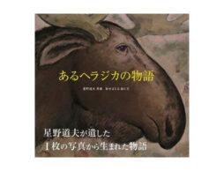 第2回親子で読んでほしい絵本大賞「この本読んで!」受賞作品発表