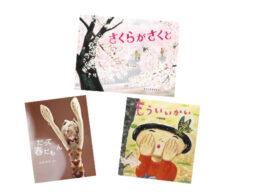 【今週の今日の1冊】桜、蝶、冬眠からの目覚め……春の喜びを感じる絵本