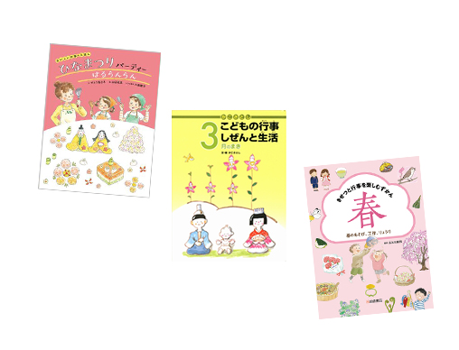 【今週の今日の1冊】さあ、3月! 親子で季節の行事を楽しもう♪
