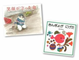 【ランキング】今週の絵本売上ランキングBEST10は?(2021/3/8~3/14)