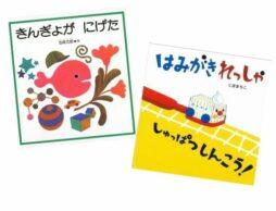 【ランキング】今週の絵本売上ランキングBEST10は?(2021/3/1~3/7)