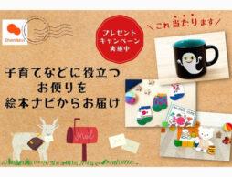 【絵本グッズ当たるプレゼントキャンペーン実施中】 絵本ナビから絵本や子育ての情報をお届け♪