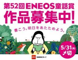 作品が本になるかも!2021年度第52回「ENEOS童話賞」作品大募集