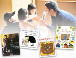 【パパも絵本を楽しもう!】読み聞かせの達人パパが選ぶ4月の絵本