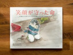 """東北出身の絵本作家・あいはらひろゆきさんによる10年前の""""あの日""""の絵本『笑顔が守った命』"""