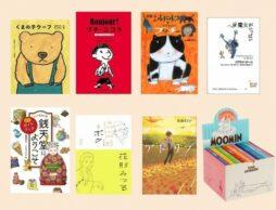 2020年の児童書、総まとめ! 新刊や受賞作、映画化作品まで話題作が盛りだくさん。