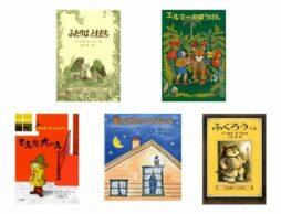 【ランキング】2021年2月の児童書売上ランキングBEST10は?