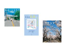 【今週の今日の1冊】2011年3月11日から10年。東日本大震災を語り継ぐ本。