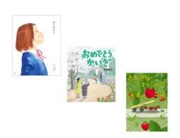 【今週の今日の1冊】それぞれのスタートへ!子どもたちに「ありがとう」と「おめでとう」を贈る絵本