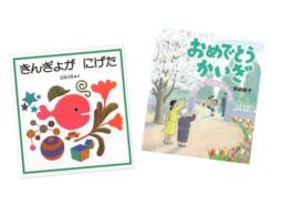 【ランキング】今週の絵本売上ランキングBEST10は?(2021/3/15~3/21)