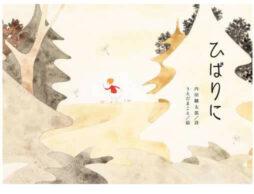 東日本大震災から10年、悲しみをかかえるひとへ向けた詩の絵本