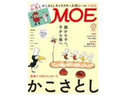 MOE 2021年4月号発売!「かこさとし」巻頭大特集