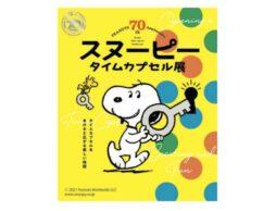 『ピーナッツ生誕70周年記念 スヌーピー タイムカプセル展』開催@大丸神戸店