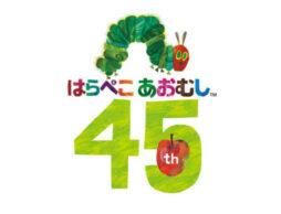 日本語版『はらぺこあおむし』刊行45周年。プレゼントキャンペーンも!