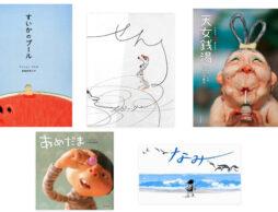 絵本も韓国が熱い!世界中から注目を集める韓国の絵本作家たち