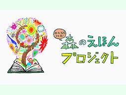 二次審査スタート★投票参加で図書カード当たる(5/6まで)