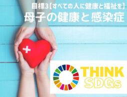 子どもと考えるSDGs|健康と福祉について考えよう
