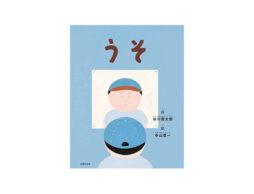 うそ?本当?#エイプリルフール に、谷川俊太郎さん珠玉の詩『うそ』が絵本で登場!