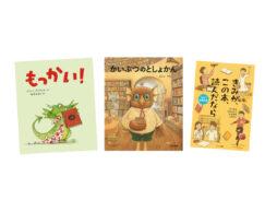 【今週の今日の1冊】子ども読書週間「いっしょに よもう、いっぱい よもう」