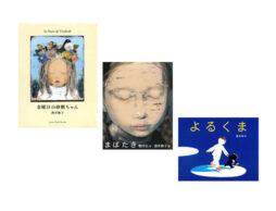 【今週の今日の1冊】「みみをすますように 酒井駒子」展開催によせて