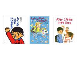 【今週の今日の1冊】頑張れ、新一年生! 小学校生活を応援する本