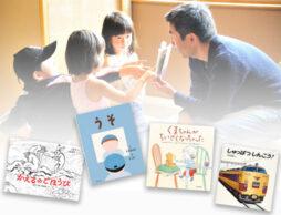 【パパも絵本を楽しもう!】読み聞かせの達人パパが選ぶ5月の絵本