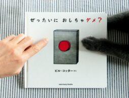 """この""""ボタン""""を押してみたら一体どうなるんだろう? 子どもの好奇心をかき立てて、とにかく夢中にさせる絵本"""
