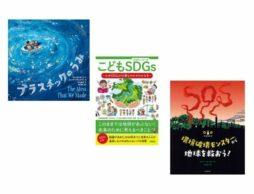 【今週の今日の1冊】SDGsについて知ろう・考えよう