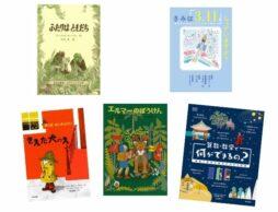 【ランキング】2021年3月の児童書売上ランキングBEST10は?