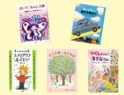 春に読むならどんな本? 小学3年生、4年生におすすめのお話10選