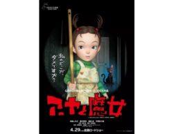 4月29日(木) 劇場上映スタート!  ジブリ最新作『アーヤと魔女』