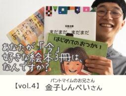 【vol.4】やっぱり世界は繋がっている<パントマイムのお兄さん・金子しんぺいさん>