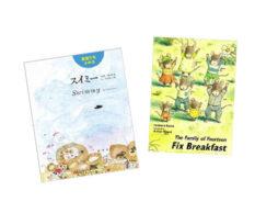 【バイリンガル絵本】『スイミー』『14ひきのあさごはん』大好きな名作を英語で読んでみよう!(1)