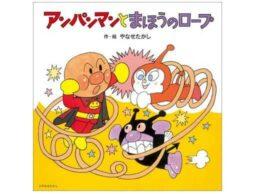 やなせたかし先生、幻の絵本『アンパンマンとまほうのロープ』発売