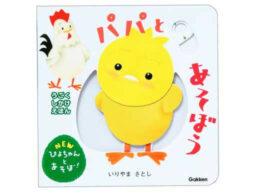 人気絵本「ぴよちゃん」に動きの楽しい「うごくしかけえほん」が2冊同時発売!