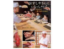 『おすしやさんにいらっしゃい! 生きものが食べものになるまで』刊行記念写真展&子ども握り寿司体験教室開催