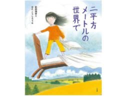 子どもノンフィクション文学賞小学生の部、大賞受賞作品が絵本に『二平方メートルの世界で』発売