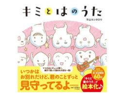 NHKみんなのうた が書籍化!絵本『キミとはのうた』発売